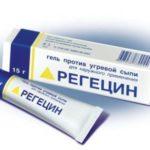 Регецин гель или мазь – применение от прыщей и морщин! Низкая цена – высокая эффективность!